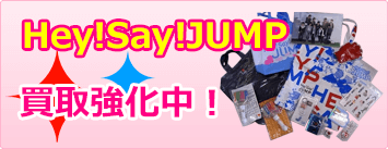Hey!Say!JUMP グッズ5,000円以上の買取で査定額20%UP