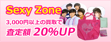 Sexy Zone 商品5,000円以上の買取で査定額20%UP