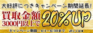 20%UP キャンペーン 4月
