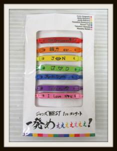 ジャニーズWEST 俺色ブレスレット 1st コンサート 一発めぇぇぇぇぇぇぇ!