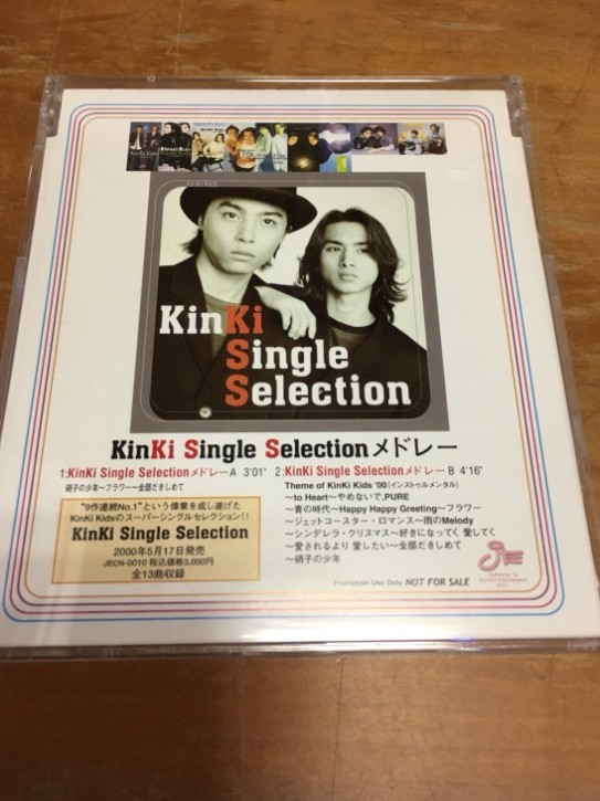 Kinki Single Sellection サンプル 1
