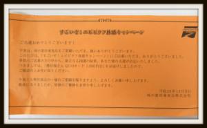 嵐 櫻井翔 クオカード 味の素 懸賞当選品 エビピラフ 2