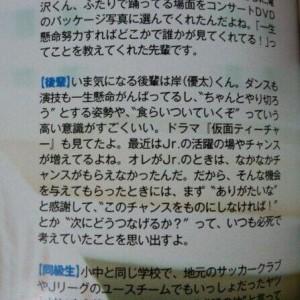 岸君  山田涼介
