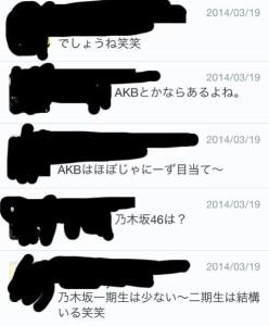 神宮寺勇太 齋藤飛鳥Twitter