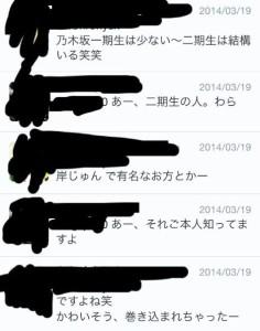 神宮寺勇太 齋藤飛鳥Twitter2