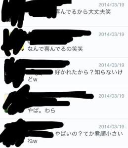 神宮寺勇太 齋藤飛鳥Twitter3