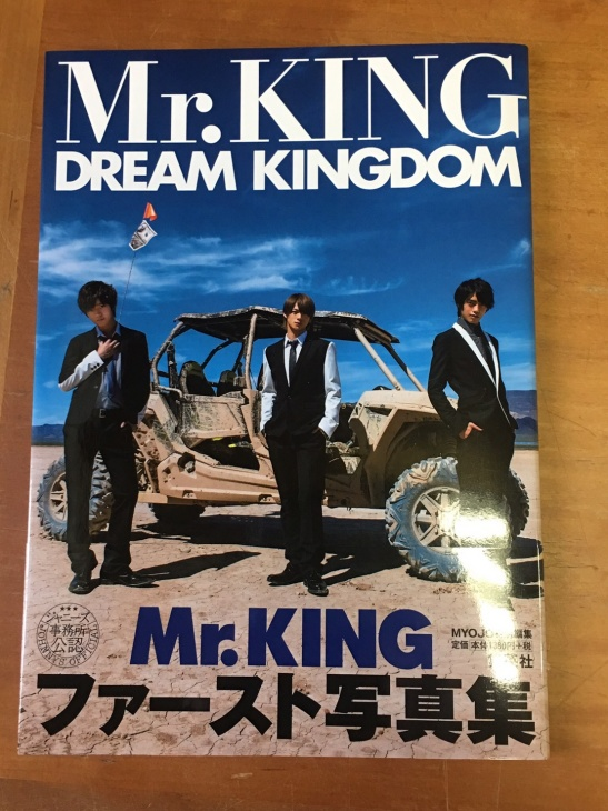 Mr.KING写真集 「DREAM KINGDOM」2
