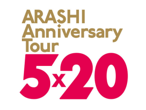 ARASHI ANNIVERSARY LIVE TOUR 5×20 ロゴ