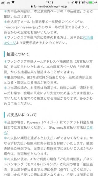 嵐 5×10 チケット 申し込み 13