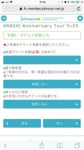 嵐 5×10 チケット 申し込み 5