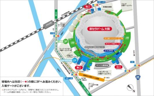 大阪ドーム 京セラドーム 嵐 20周年 コンサート