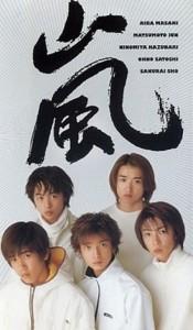 2嵐 コンサート 定番曲