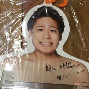ジャニーズWEST WESTival TOUR ぬくぬく服フック 桐山照史2