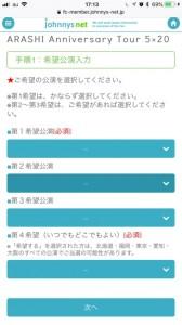 嵐 5×10 チケット 申し込み 7