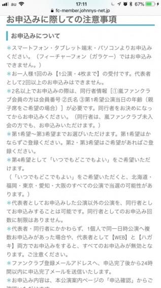 嵐 5×10 チケット 申し込み 14