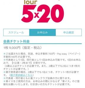 嵐 ARASHI ANNIVERSARY LIVE TOUR 5×20 追加公演 チケット申し込み方