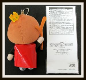 Hey!Say!JUMP 有岡大貴 ぬいぐるみマスコット+キーホルダーセット I Oth Anniversary Tour 2017 DEAR. だいきんぐ