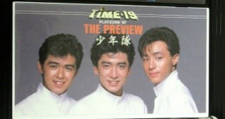 少年隊 TIME-19 ビデオ