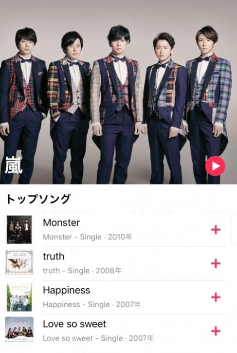 嵐 サブスク&You Tubeチャンネル 解禁