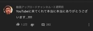 嵐 You Tube  チャンネル You Tuber  コメント 東海オンエア てつや