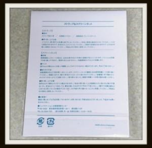 """大野智 Extra Storm in Winter '06 """"2006×お年玉 嵐=3104円 ストラップ&スクリーンカット"""
