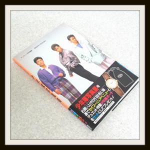 少年隊 Duet 創刊1周年記念 少年隊写真集