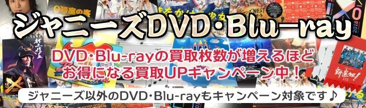ジャニプリ DVD&Blu-ray 買取UPキャンペーン