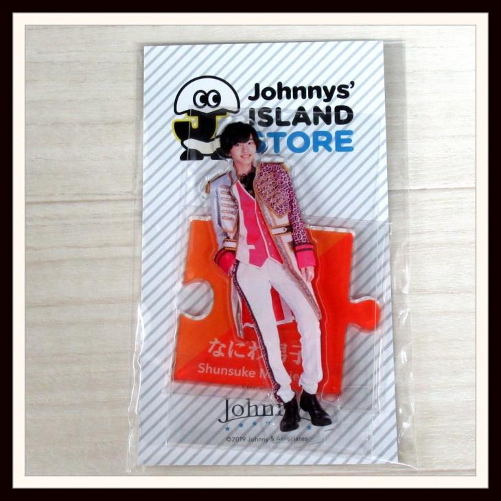 なにわ男子 道枝駿佑 アクリルスタンド Johnnys' ISLAND STORE 第一弾 2019