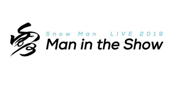Snow Man LIVE 2019 〜雪 man in the show〜
