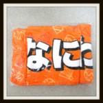 なにわ男子 ジャニーズJr. 8・8祭り~東京ドームから始まる~ マフラータオル