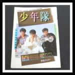 少年隊 スペシャルグラフィティ レコードデビュー記念写真集