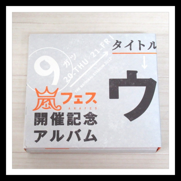 ウラ嵐マニア CD